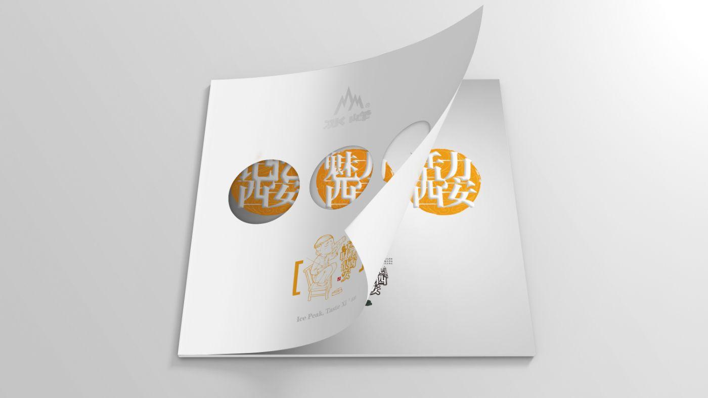 西安冰峰<a href='http://www.6bubu.com/' title='' style='color:;font-weight:bold'>品牌設計</a>09.jpg