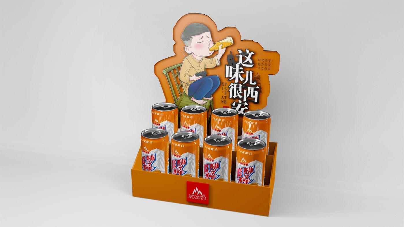 西安冰峰<a href='http://www.6bubu.com/' title='' style='color:;font-weight:bold'>品牌設計</a>15.png