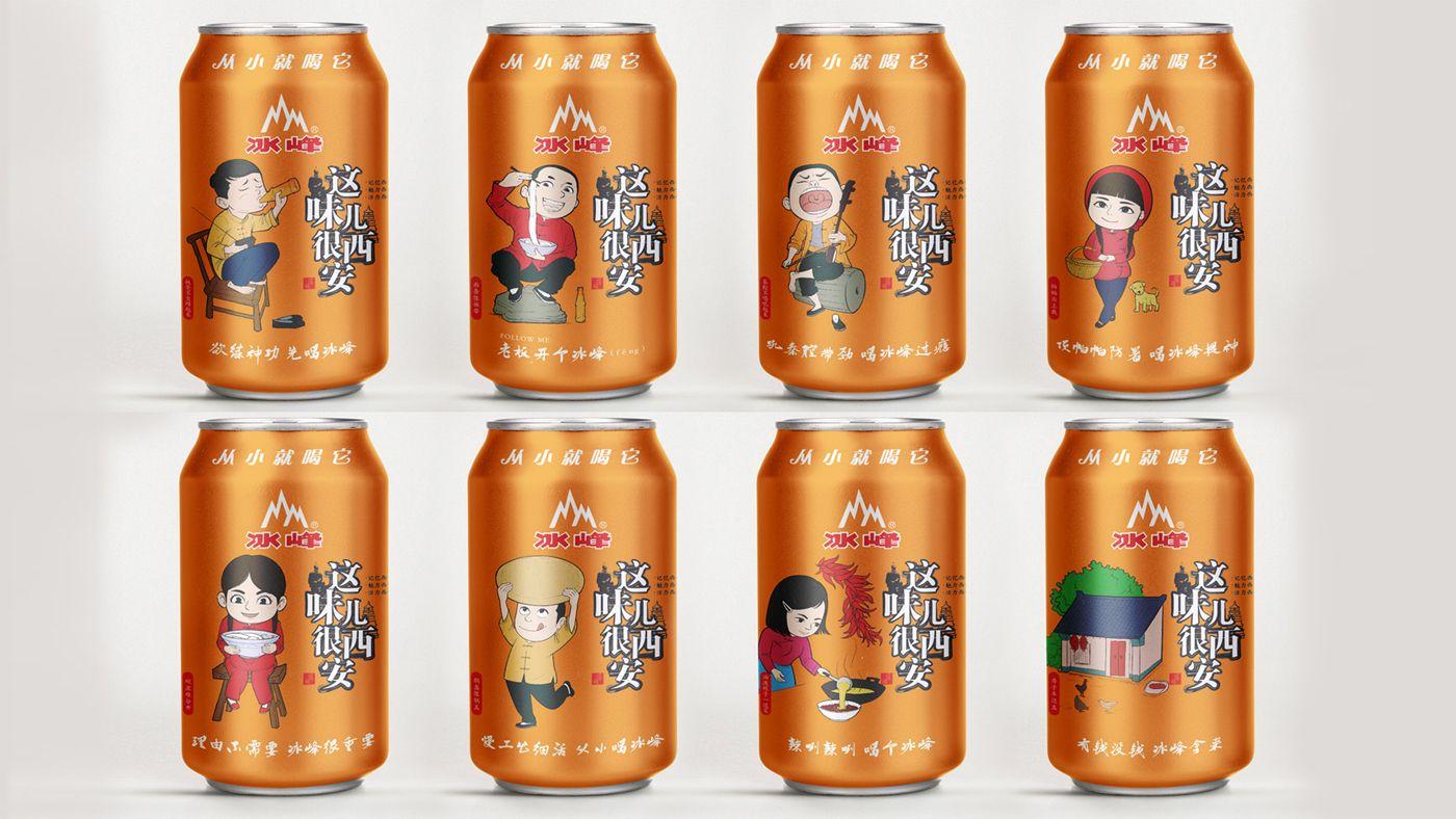 西安冰峰<a href='http://www.6bubu.com/' title='' style='color:;font-weight:bold'>品牌設計</a>16.png