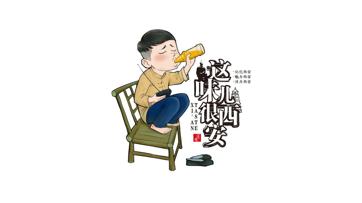 西安冰峰<a href='http://www.6bubu.com/' title='' style='color:;font-weight:bold'>品牌設計</a>05.jpg