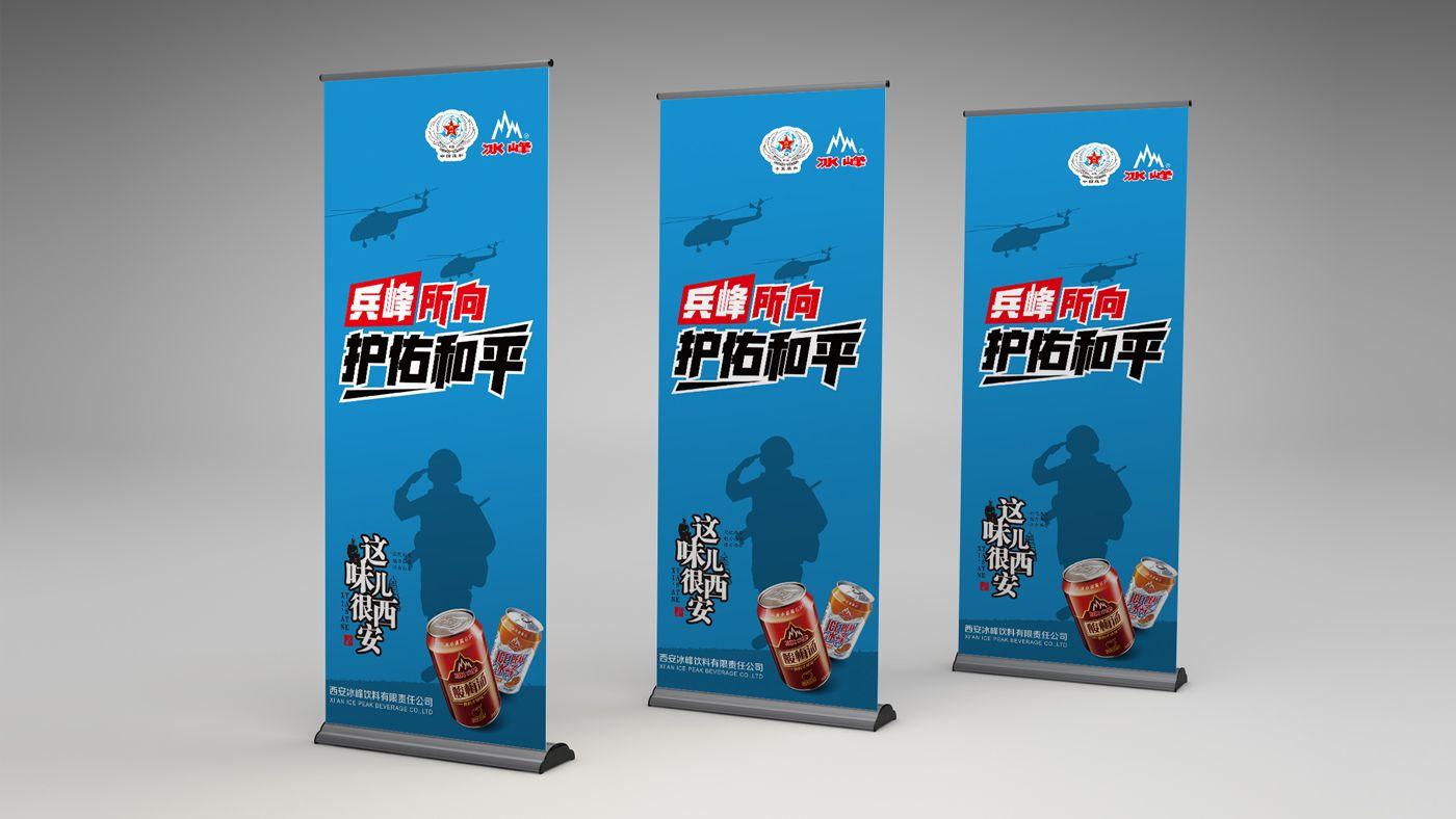 西安冰峰<a href='http://www.6bubu.com/' title='' style='color:;font-weight:bold'>品牌設計</a>22.jpg