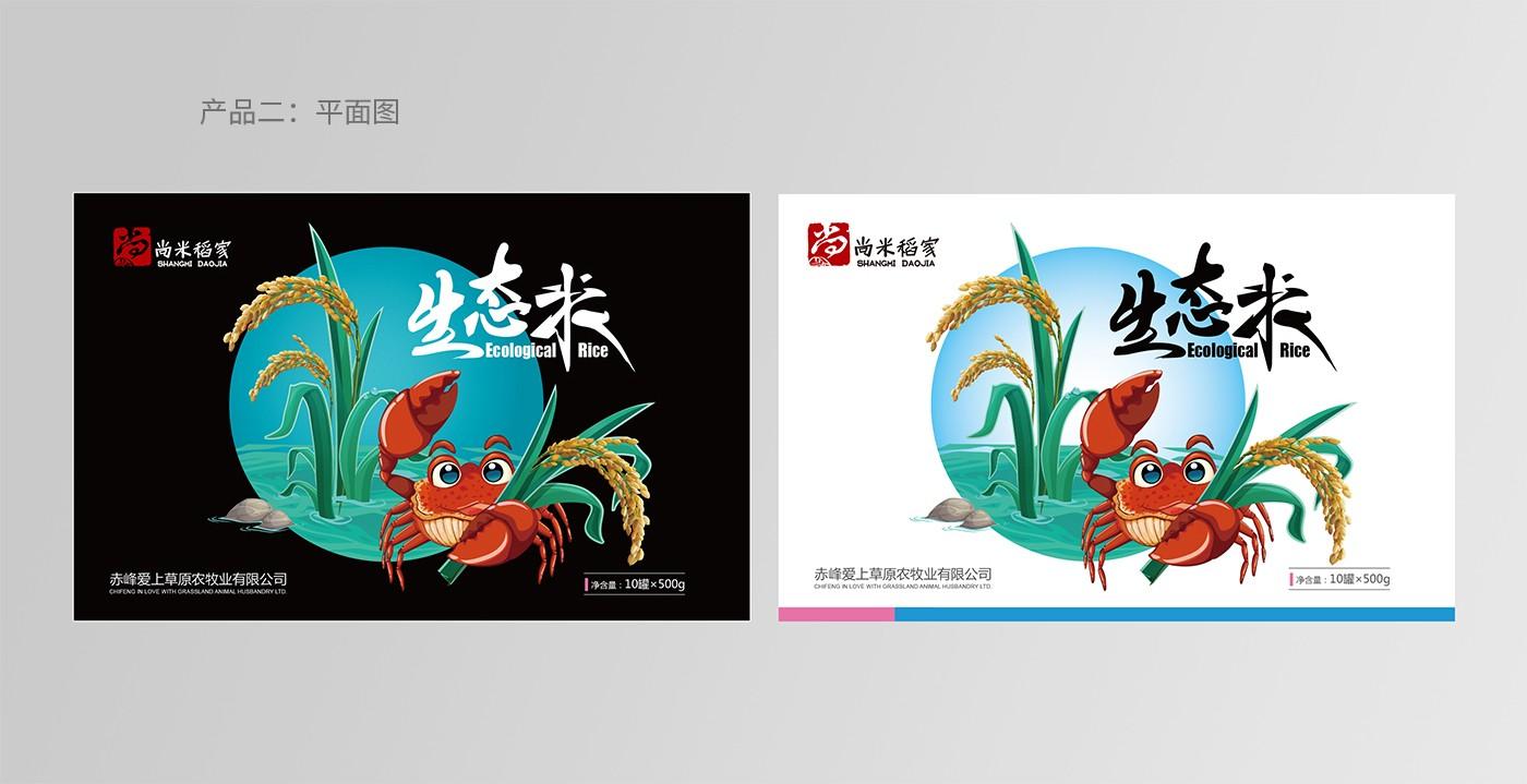 尚米稻家产品<a href='http://www.6chuangyi.com/service/baozhuangsheji/' title='' style='color:;font-weight:bold'>包装设计</a>05.jpg