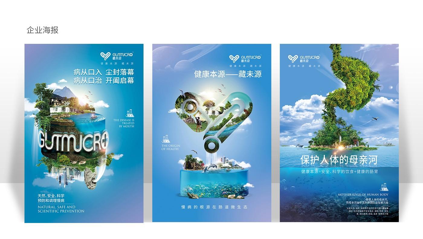 藏未源品牌及<a href='http://www.6chuangyi.com/service/baozhuangsheji/' title='' style='color:;font-weight:bold'>包装设计</a>02.jpg