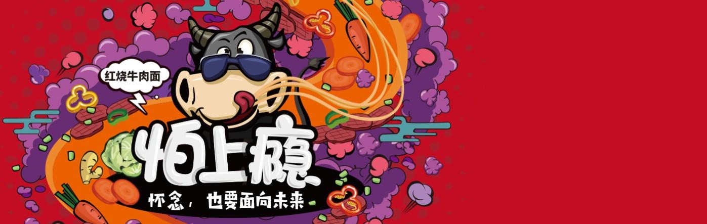 天宏怕上癮方便面品牌<a href='http://www.6bubu.com/service/baozhuangsheji/' title='' style='color:;font-weight:bold'>包裝設計</a>01.jpg