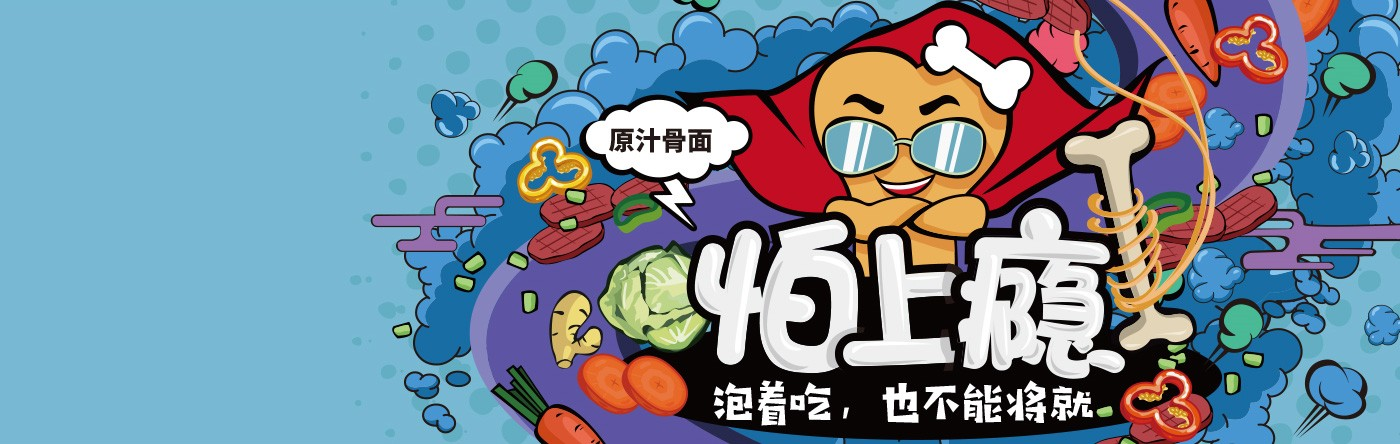 天宏怕上癮方便面品牌<a href='http://www.6bubu.com/service/baozhuangsheji/' title='' style='color:;font-weight:bold'>包裝設計</a>02.jpg