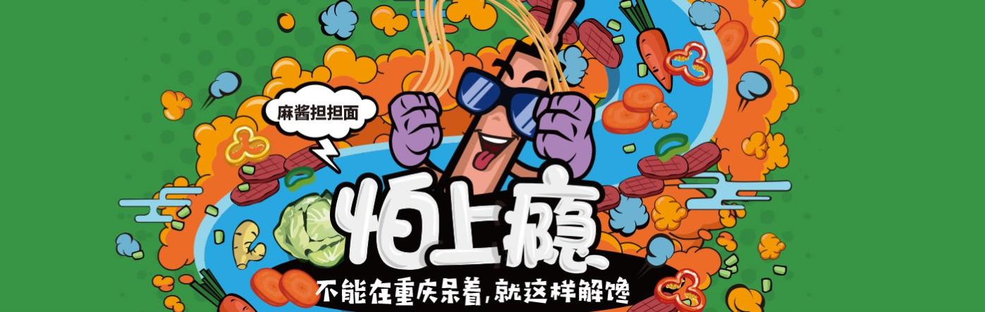 天宏怕上癮方便面品牌<a href='http://www.6bubu.com/service/baozhuangsheji/' title='' style='color:;font-weight:bold'>包裝設計</a>03.jpg