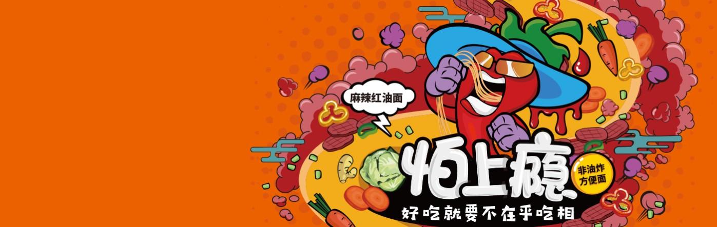 天宏怕上癮方便面品牌<a href='http://www.6bubu.com/service/baozhuangsheji/' title='' style='color:;font-weight:bold'>包裝設計</a>13.jpg