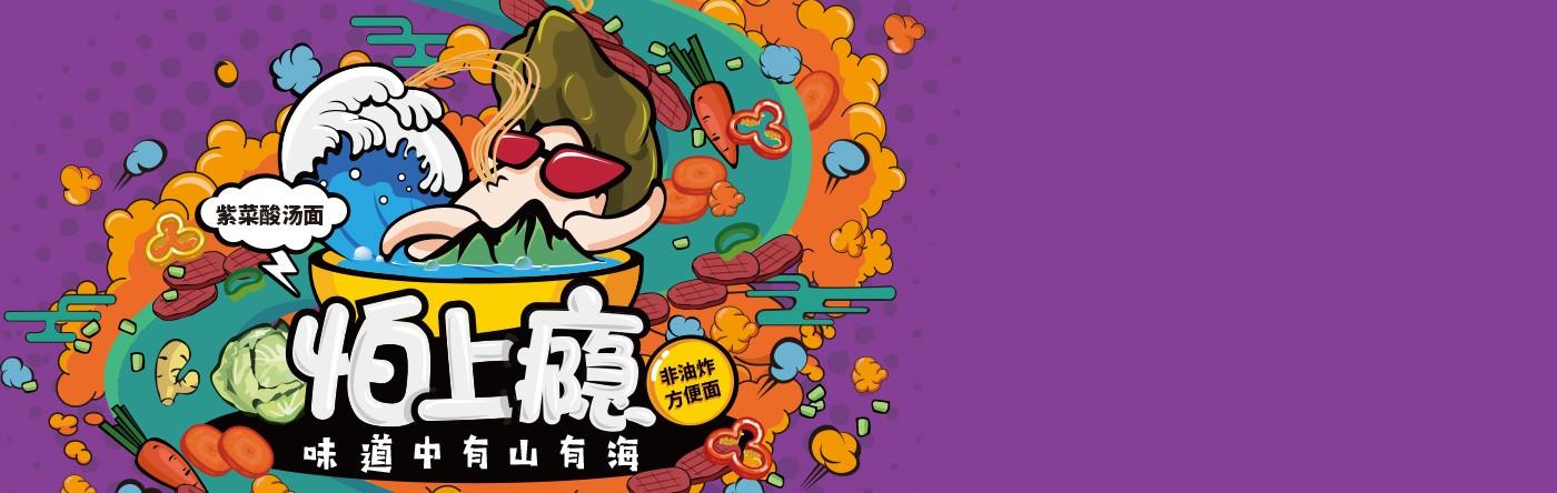 天宏怕上癮方便面品牌<a href='http://www.6bubu.com/service/baozhuangsheji/' title='' style='color:;font-weight:bold'>包裝設計</a>14.jpg