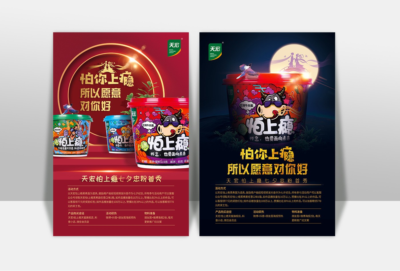 天宏怕上癮方便面品牌<a href='http://www.6bubu.com/service/baozhuangsheji/' title='' style='color:;font-weight:bold'>包裝設計</a>16.jpg