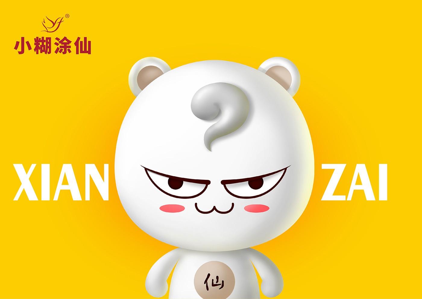 小糊涂仙酒<a href='http://www.6bubu.com/service/katongxingxiang/' title='' style='color:;font-weight:bold'>吉祥物設計</a>01.jpg
