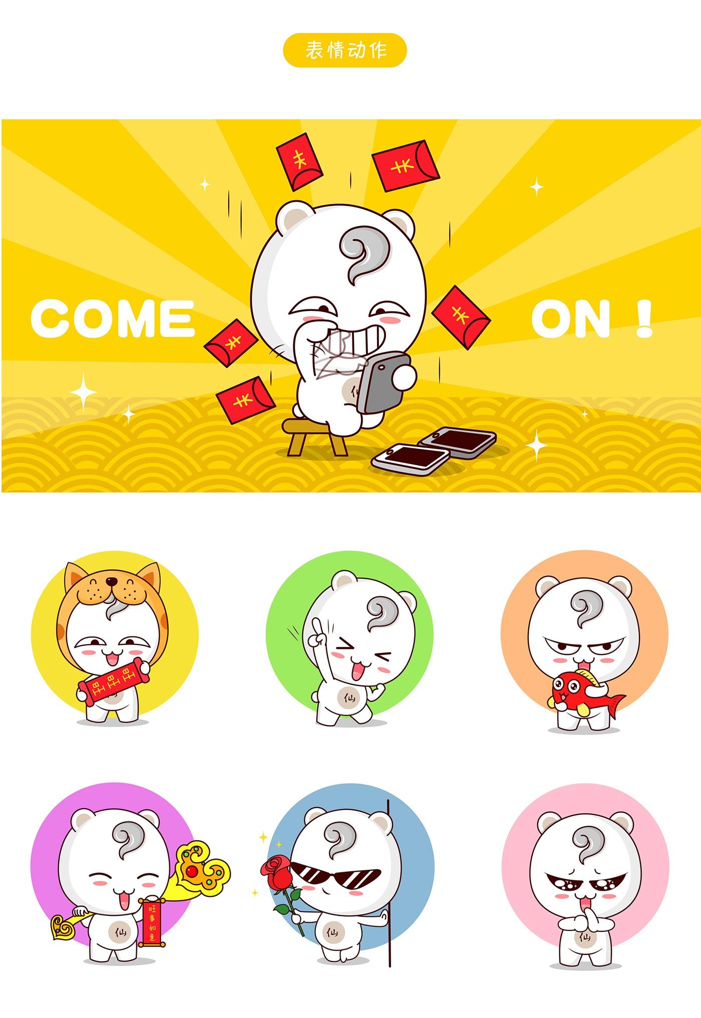 小糊涂仙酒<a href='http://www.6bubu.com/service/katongxingxiang/' title='' style='color:;font-weight:bold'>吉祥物設計</a>05.jpg