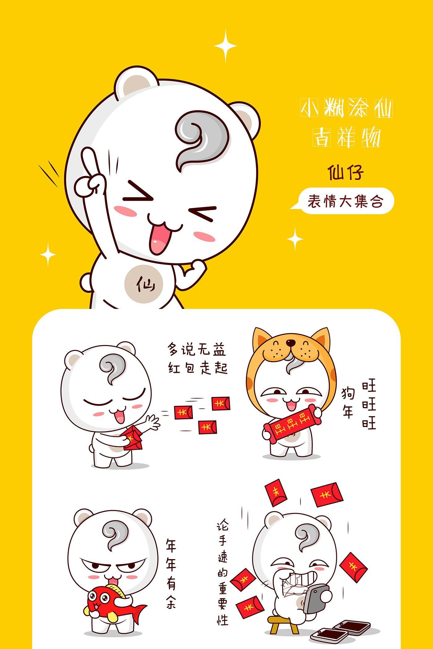 小糊涂仙酒<a href='http://www.6bubu.com/service/katongxingxiang/' title='' style='color:;font-weight:bold'>吉祥物設計</a>07.jpg