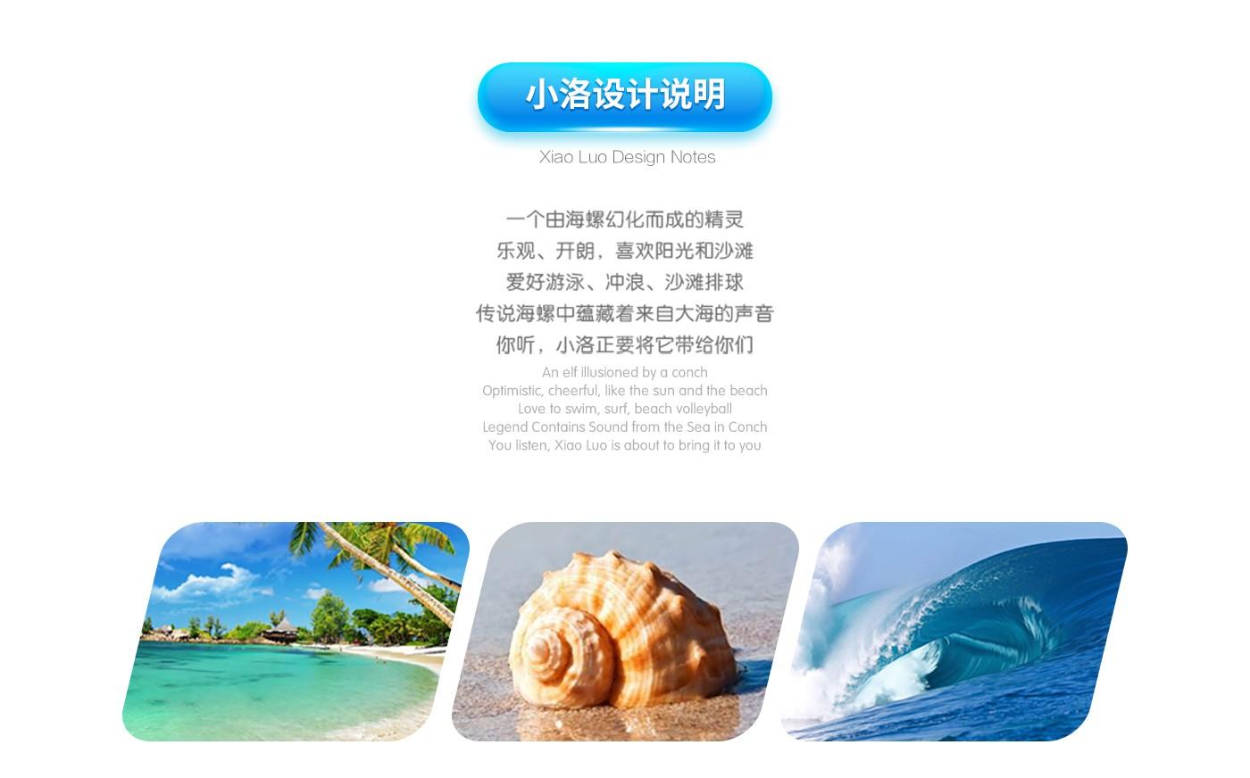沙雕海洋樂園<a href='http://www.6bubu.com/service/katongxingxiang/' title='' style='color:;font-weight:bold'>吉祥物</a>02.jpg