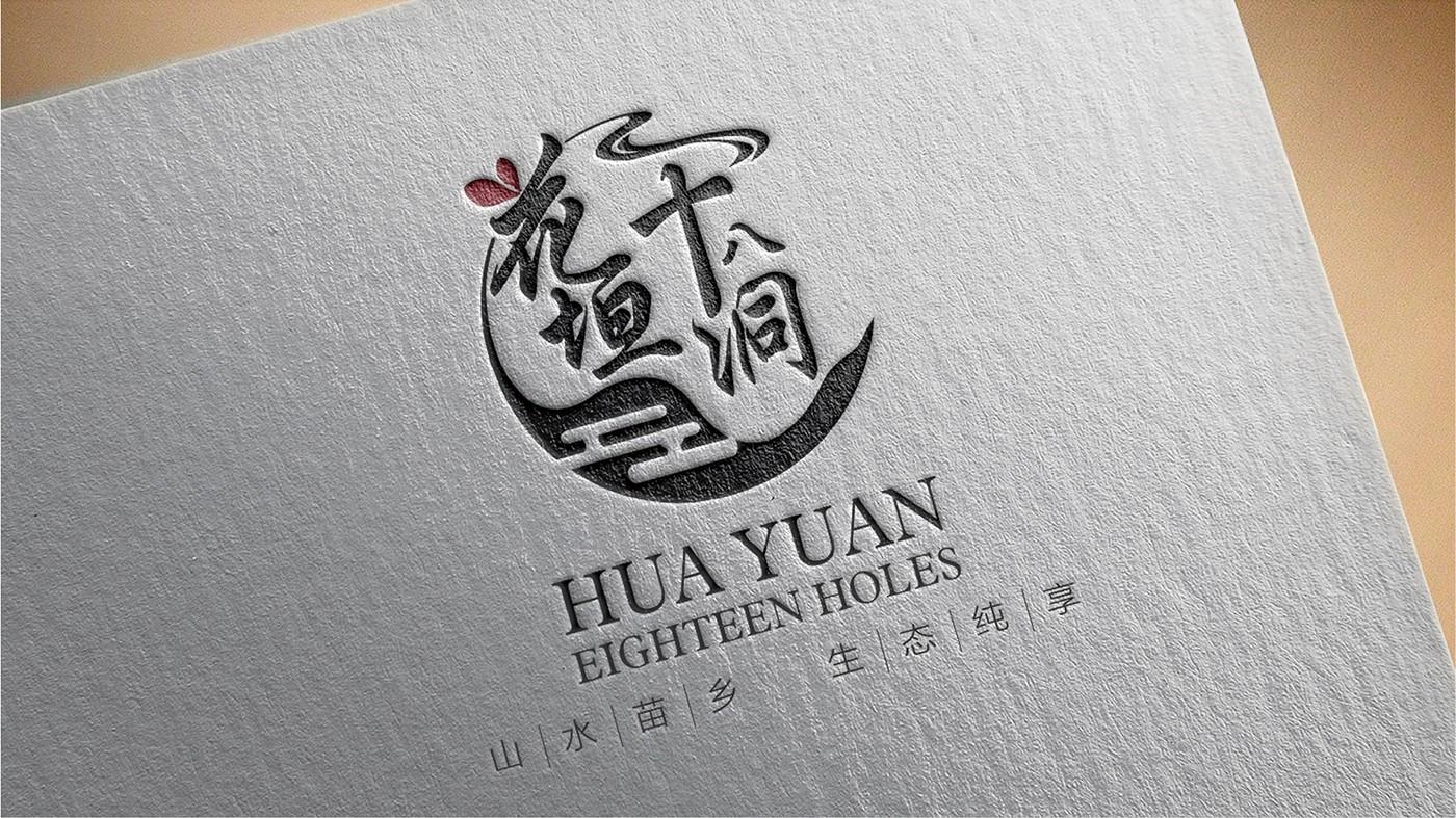 花垣十八洞<a href='http://www.6chuangyi.com/service/pinpaisheji/' title='' style='color:;font-weight:bold'>LOGO设计</a>_04.jpg