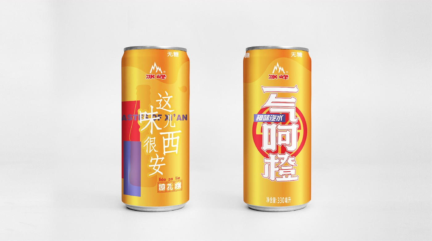 西安冰峰饮料<a href='http://www.6chuangyi.com/service/baozhuangsheji/' title='' style='color:;font-weight:bold'>包装设计</a>_05.jpg