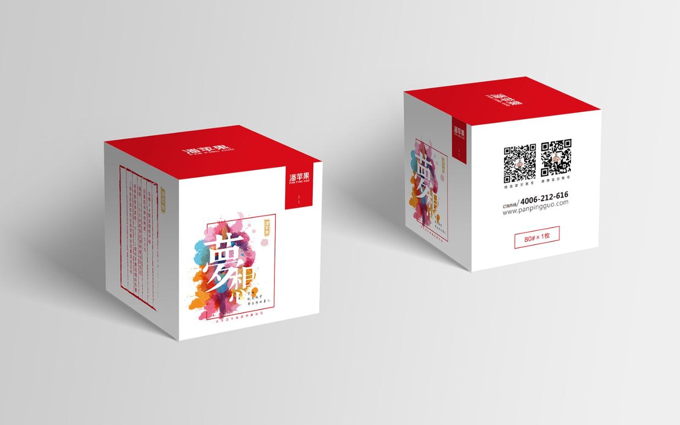 潘苹果<a href='http://www.6chuangyi.com/' title='' style='color:;font-weight:bold'>品牌策划</a>04.jpg