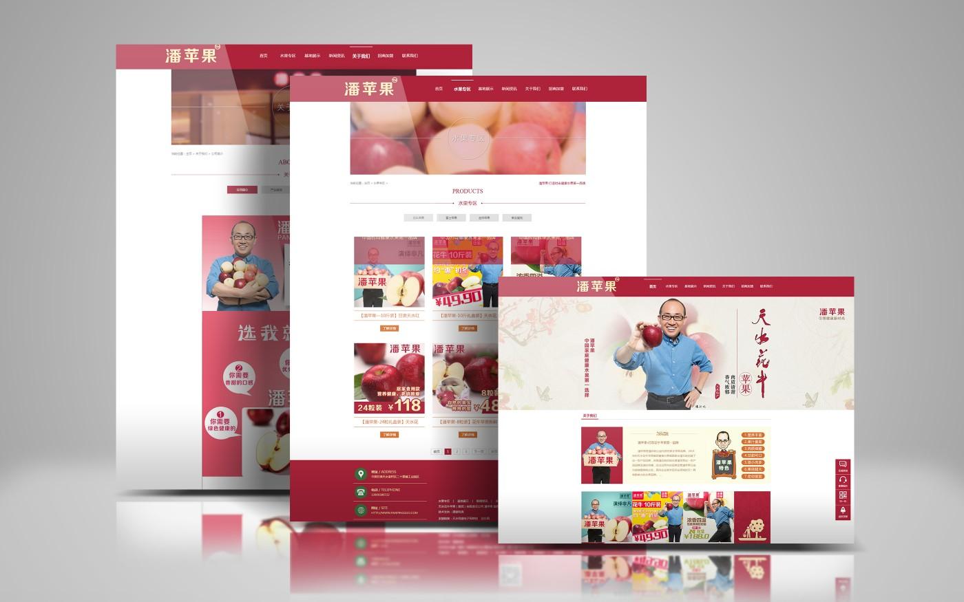 潘苹果<a href='http://www.6chuangyi.com/' title='' style='color:;font-weight:bold'>品牌策划</a>13.jpg