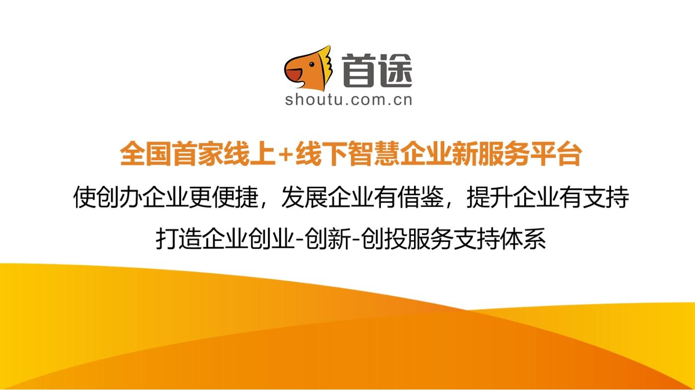 首途<a href='http://www.6chuangyi.com/' title='' style='color:;font-weight:bold'>品牌策划</a>05.jpg