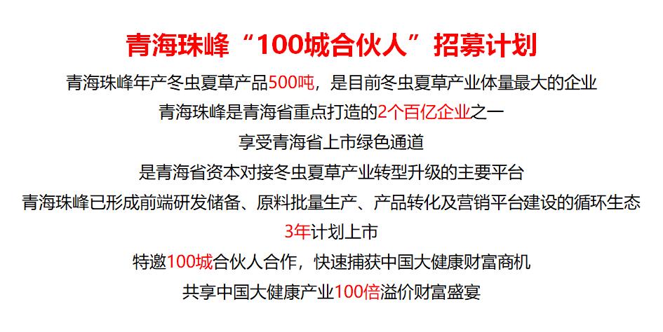 珠峰圣傲<a href='http://www.6chuangyi.com/' title='' style='color:;font-weight:bold'>品牌策划</a>15.png