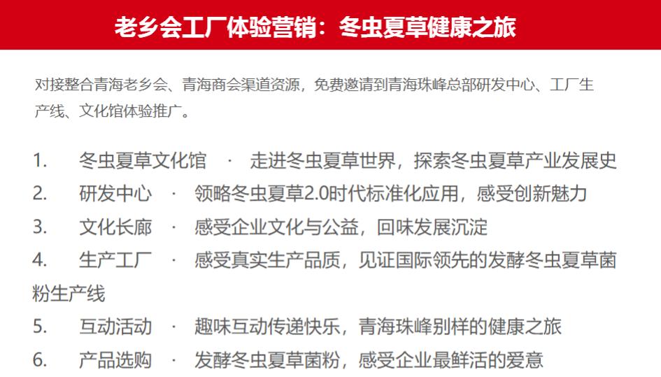 珠峰圣傲<a href='http://www.6chuangyi.com/' title='' style='color:;font-weight:bold'>品牌策划</a>16.png