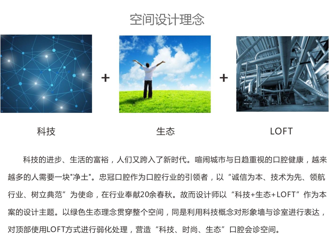 忠冠口腔<a href='http://www.6bubu.com/service/kongjiansheji/' title='' style='color:;font-weight:bold'>空間設計</a>理念.jpg