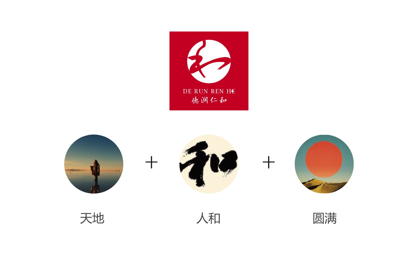 德潤仁和<a href='http://www.6bubu.com/' title='' style='color:;font-weight:bold'>品牌設計</a>02.jpg