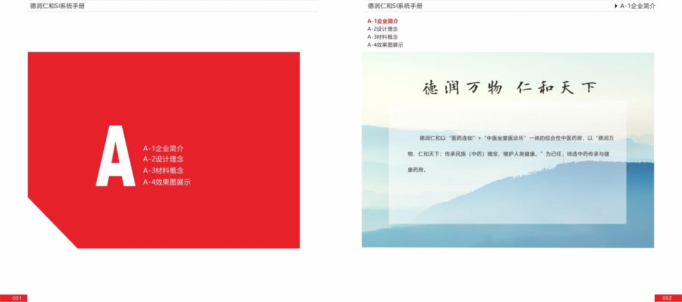 德潤仁和<a href='http://www.6bubu.com/service/kongjiansheji/' title='' style='color:;font-weight:bold'>空間設計</a>02.jpg