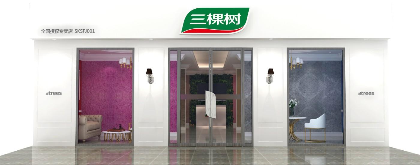 三棵樹藝術漆<a href='http://www.6bubu.com/service/kongjiansheji/' title='' style='color:;font-weight:bold'>空間設計</a>01.jpg