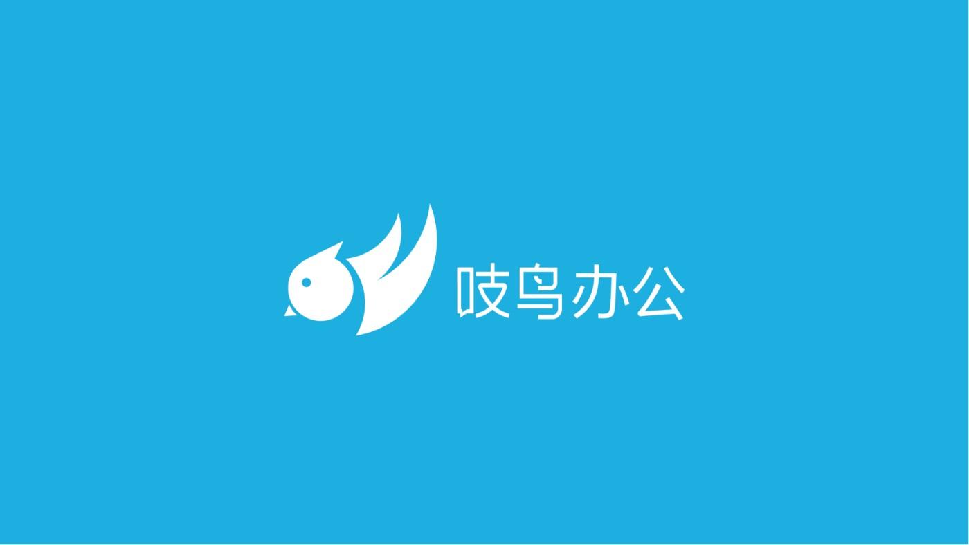 吱鳥辦公<a href='http://www.6bubu.com/' title='' style='color:;font-weight:bold'>品牌設計</a>_01.jpg