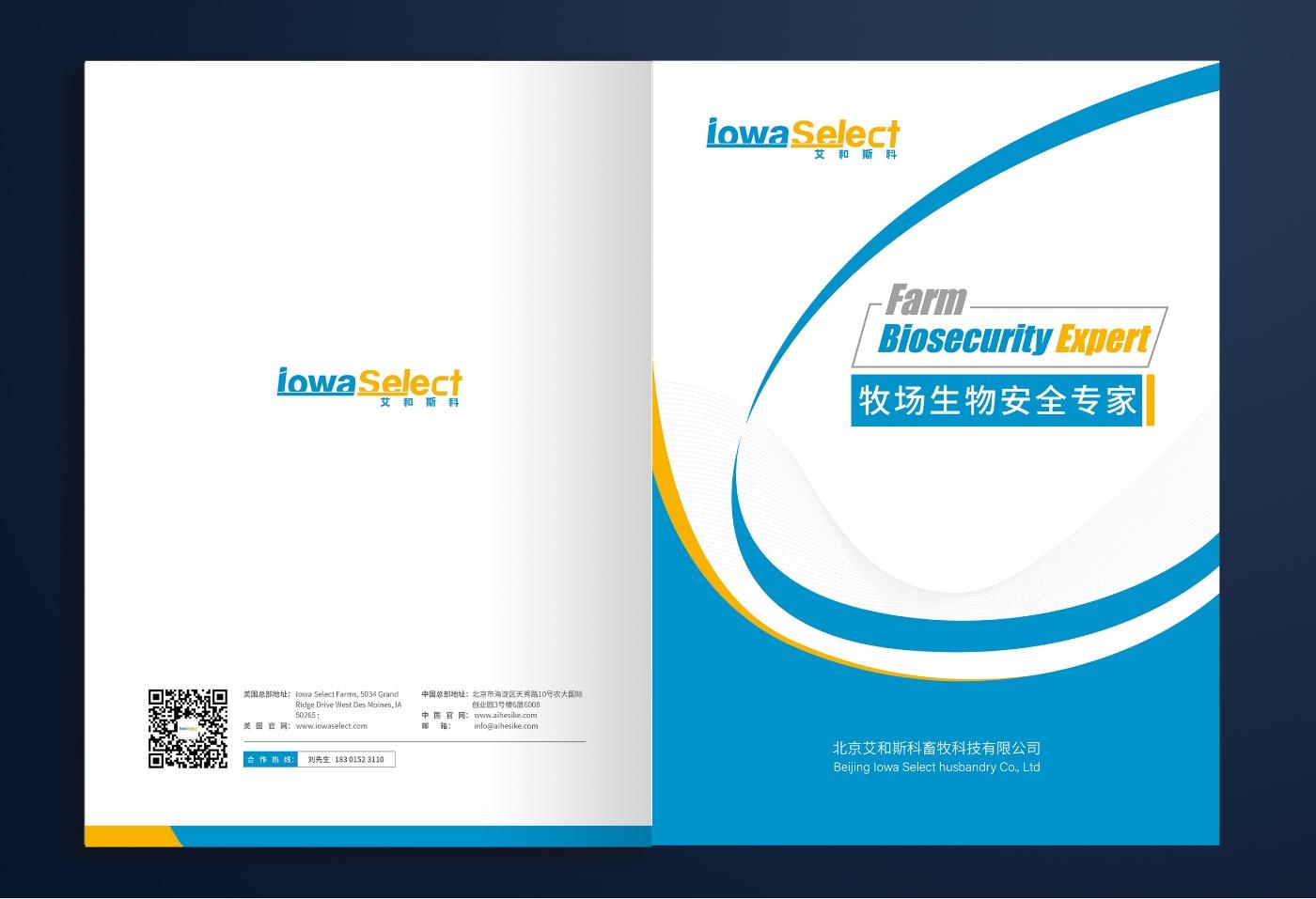 艾和斯科畜牧科技<a href='http://www.6chuangyi.com/case/wuliaosheji/' title='' style='color:;font-weight:bold'>折页设计</a>_01.jpg