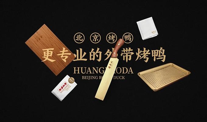 北京烤鸭也开始玩起新零售?这家品牌设计有什么亮点?