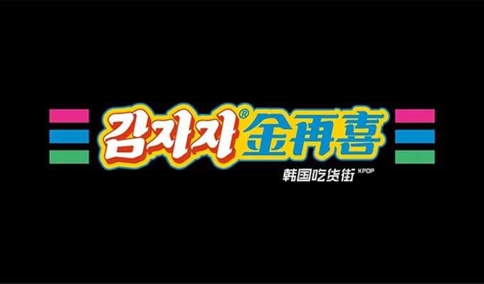 """韩式大排档和东北炭烧烤肉的品牌vi设计,是来""""搞笑""""的"""