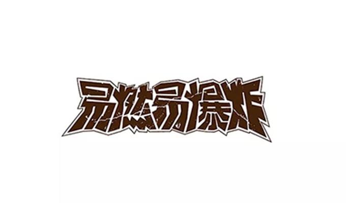 想提升汉字logo美感?从笔画结构入手